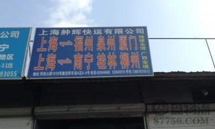 【肿辉物流】上海至福州、泉州、南宁、桂林专线