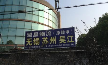 【盟星物流】上海至无锡、苏州、吴江专线