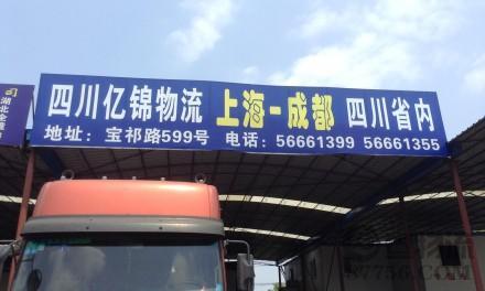 【亿锦物流】上海至成都专线