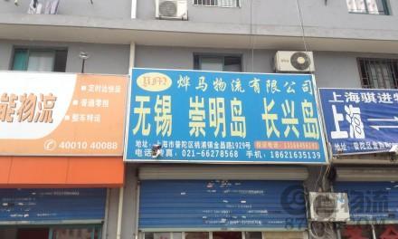【烨马物流】上海至无锡、崇明岛、长兴岛专线
