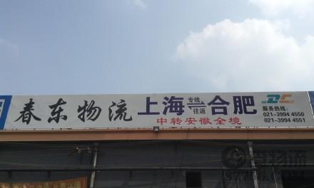 【春东物流】上海至合肥专线