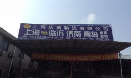 【庆朗物流】上海至临沂、济南专线