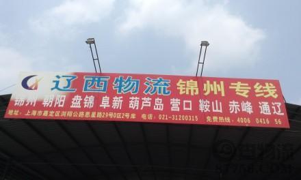 【辽西物流】上海至锦州、朝阳、盘锦、阜新专线