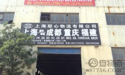 【联心物流】上海至重庆、成都物流