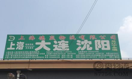 【德赢物流】上海至大连、沈阳专线