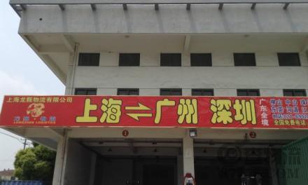 【龙甄物流】上海至广州、深圳专线