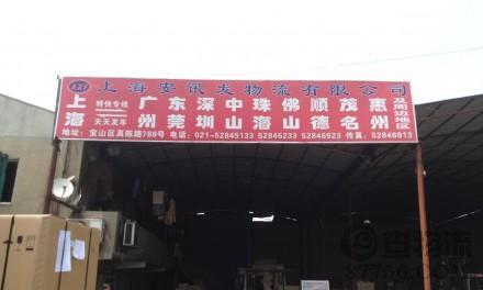 【安讯物流】上海至广州、深圳专线