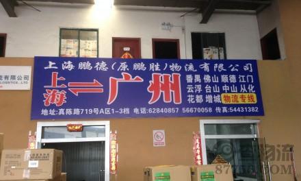 【鹏德物流】上海至广州专线