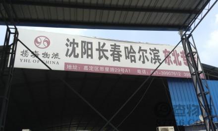 【扬海物流】上海至沈阳、长春、哈尔滨专线