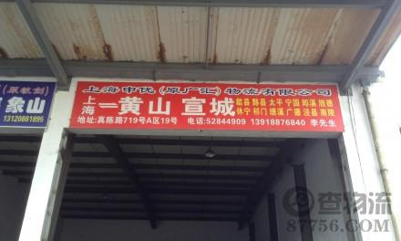 【申优物流】上海至黄山、宣城专线