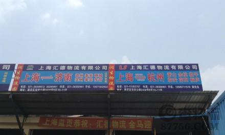 【汇德物流】上海至济南专线