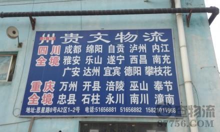 【贵文物流】上海至成都、绵阳、自贡专线