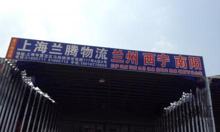 【兰腾物流】上海至兰州、西宁、南阳专线