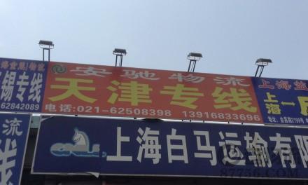 【安驰物流】上海至天津专线