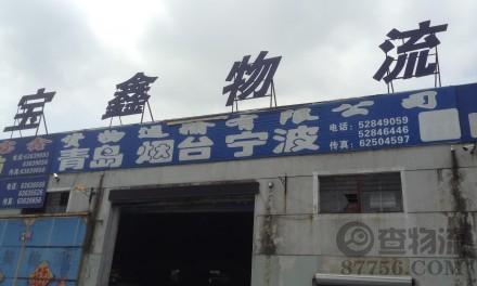 【宝鑫物流】上海至青岛专线
