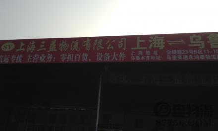 【三益物流】上海至乌鲁木齐专线