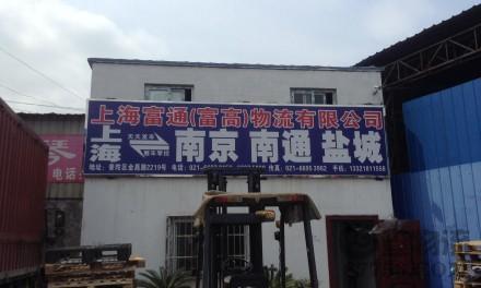 【富通物流】上海至南京、南通、盐城专线
