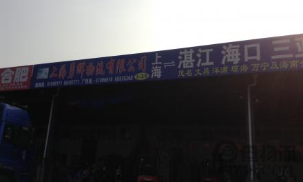 【勇辉物流】上海至海口、三亚、湛江、茂名专线
