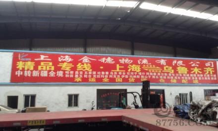 【金穗物流】上海至乌鲁木齐专线