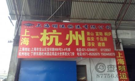 【明运物流】上海至杭州专线