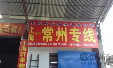 【轩豪物流】上海至常州专线
