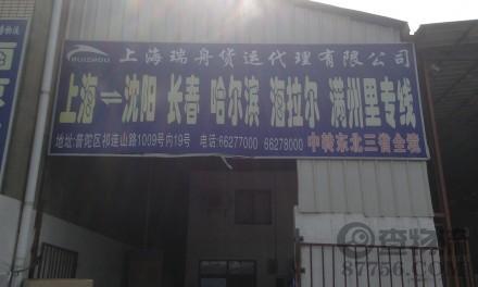 【瑞舟物流】上海至沈阳、长春、哈尔滨、海拉尔专线
