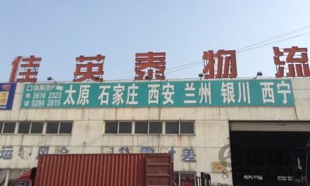 【佳英物流】上海至太原专线