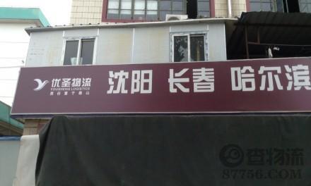 【优圣物流】上海至沈阳、长春、哈尔滨专线