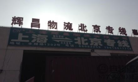 【辉昌物流】上海至北京专线