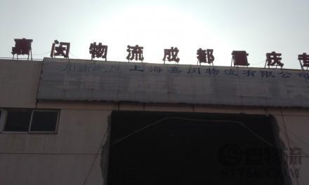 【嘉闵物流】上海至成都、重庆专线