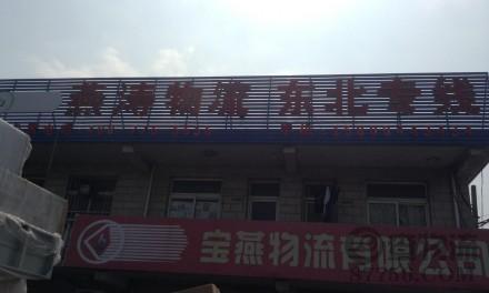 【燕涛物流】上海至大连专线
