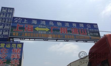 【鸿鸟物流】上海至广州、佛山、深圳专线