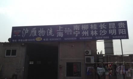【沪雁物流】上海至南宁、柳州、桂林专线