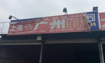 【粤凯物流】上海至广州、东莞专线