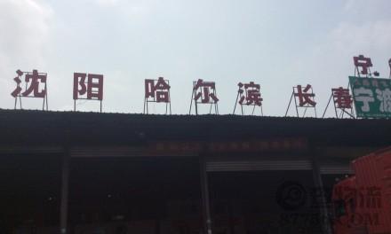 【百嘉物流】上海至沈阳、长春、哈尔滨专线