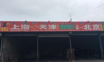 【奕祥物流】上海至天津专线
