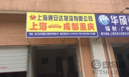 【通安达物流】上海至成渝专线