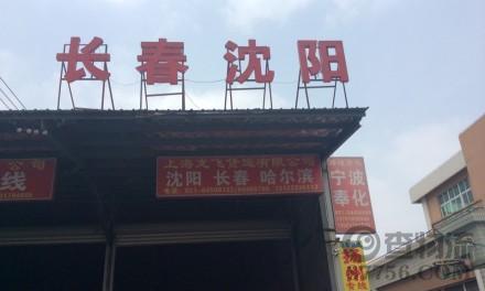 【龙飞物流】上海至沈阳、长春、哈尔滨专线