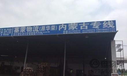 【塞蒙物流】上海至内蒙古专线