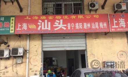 【瑞金物流】上海至汕头专线
