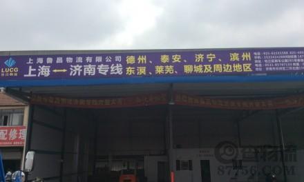 【鲁昌物流】上海至济南专线