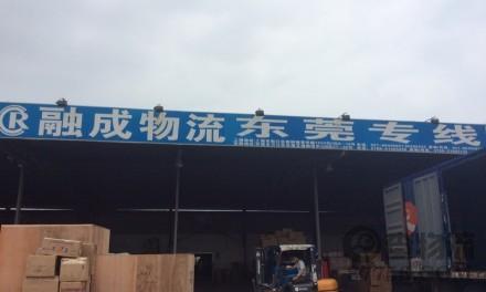 【融成物流】上海至东莞专线