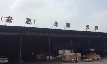 【安惠物流】上海至北京、天津专线