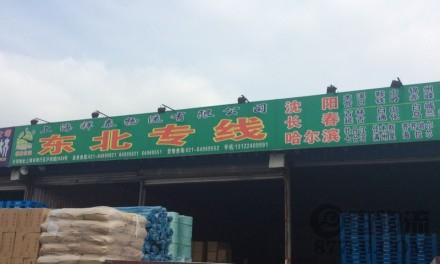 【祥泰物流】上海至沈阳、长春、哈尔滨专线