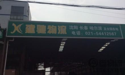 【建驰物流】上海至沈阳、长春、哈尔滨专线