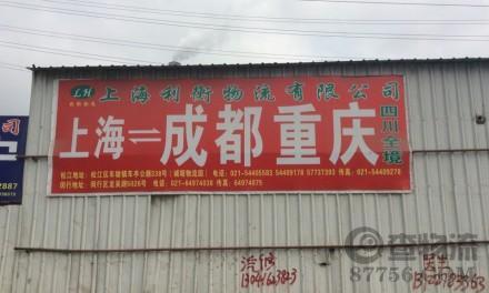 【利衡物流】上海至成都、重庆专线