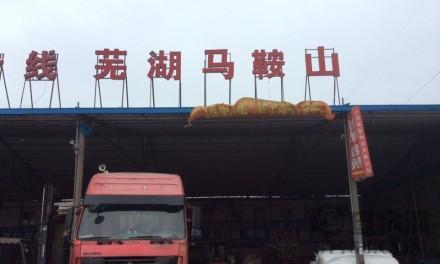 【庆方物流】上海至芜湖、马鞍山专线