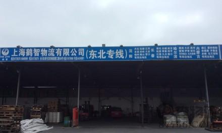 【鹤智物流】上海至长春、哈尔滨专线