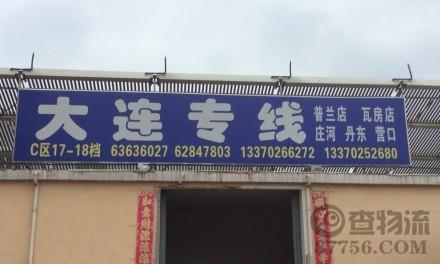 【振莹物流】上海至大连专线