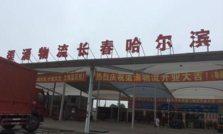【渠涌物流】上海至长春、哈尔滨专线